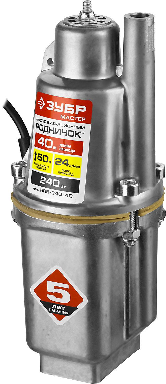 Насос вибрационный ЗУБР Родничок НПВ-240-40, погружной, для чистой воды цены