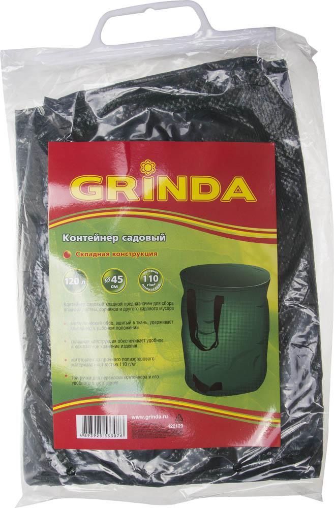 Контейнер садовый Grinda, складной, 120 л66281Предназначен для сбора опавшей листвы, сорняков и другого садового мусора. При выполнении различных работ на садовом и приусадебном участке часто требуется использование какой-либо емкости, имеющей большой объем, но при этом легкой и удобной для переноски. Мы предлагаем купить контейнеры садовые, которые станут незаменимыми помощниками в саду. Металлическая пружина, вшита в ткань, удерживает контейнер в рабочем положении. Складная конструкция обеспечивает удобное и компактное хранение изделия. Три ручки для переноски контейнера и его удобного опустошения. Объем: 120 л.