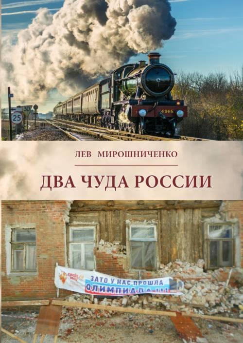 Два чуда России - на расстоянии века между ними. В 1900-1913 и 1992-2017 годах. Полемические заметки