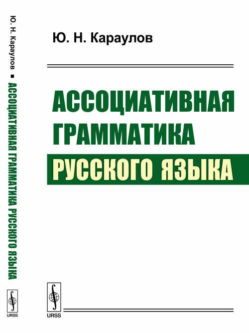 Zakazat.ru Ассоциативная грамматика русского языка. Ю. Н. Караулов