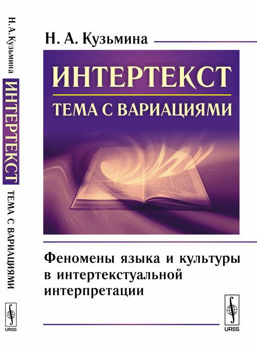 Н. А. Кузьмина Интертекст. Тема с вариациями. Феномены языка и культуры в интертекстуальной интерпретации