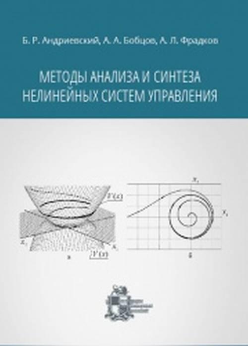 Б. Р. Андриевский, А. А. Бобцов, А. Л. Фрадков Методы анализа и синтеза нелинейных систем управления