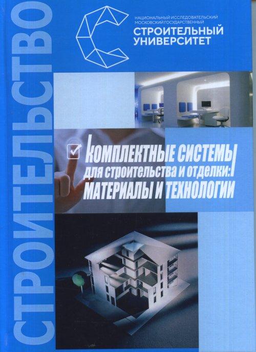 Комплектные системы для строительства и отделки. Материалы и технологии
