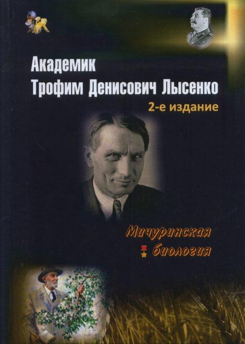 Н. В. Овчинников Академик Трофим Денисович Лысенко