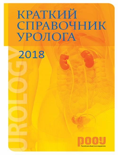 Краткий справочник уролога 2018