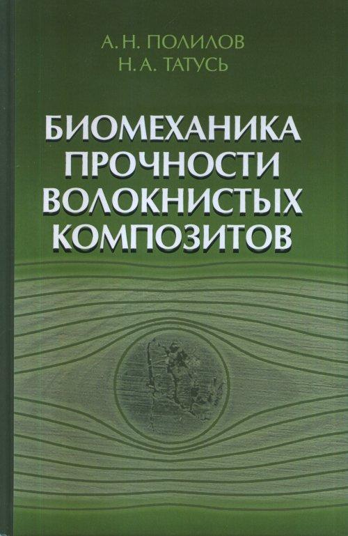 А. Н. Полилов, Н. А. Татусь Биомеханика прочности волокнистых композитов
