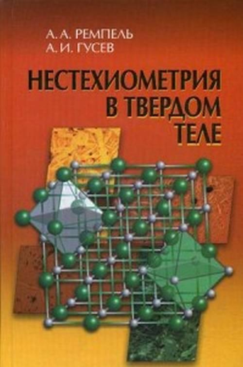 А. А. Ремпель, А. И. Гусев Нестехиометрия в твёрдом теле обручи тройные на привязку