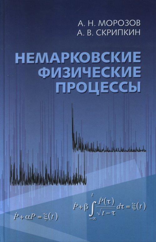 Zakazat.ru: Немарковские физические процессы. А. Н. Морозов, А. В. Скрипкин