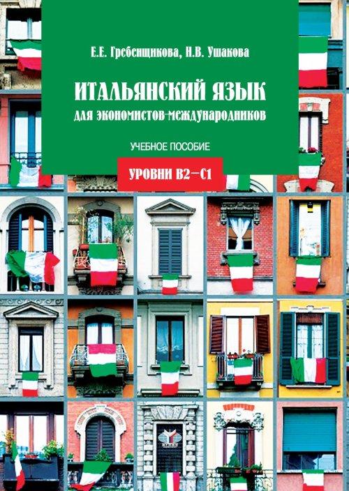 Итальянский язык для экономистов-международников. Уровни В2-С1