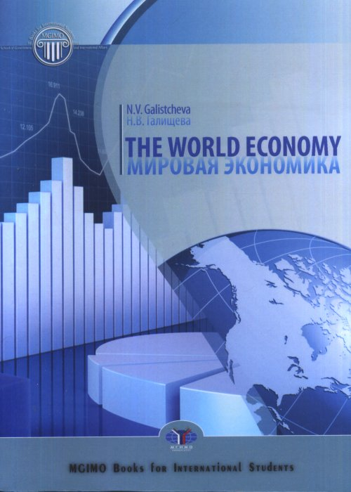 The World Economy / Мировая экономика. Том 2