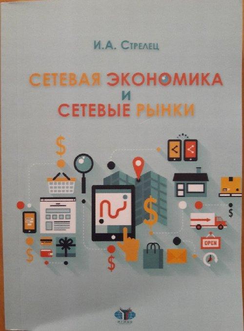 Сетевая экономика и сетевые рынки