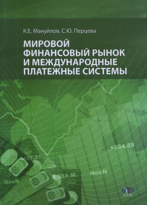 Мировой финансовый рынок и международные платежные системы