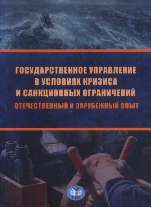 Е. В. Охотский Государственное управление в условиях кризиса и санкционных ограничений. Отечественный и зарубежный опыт