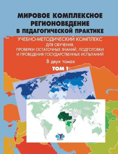 Мировое комплексное регионоведение в педагогической практике. Том 1. Учебно-методический комплекс.