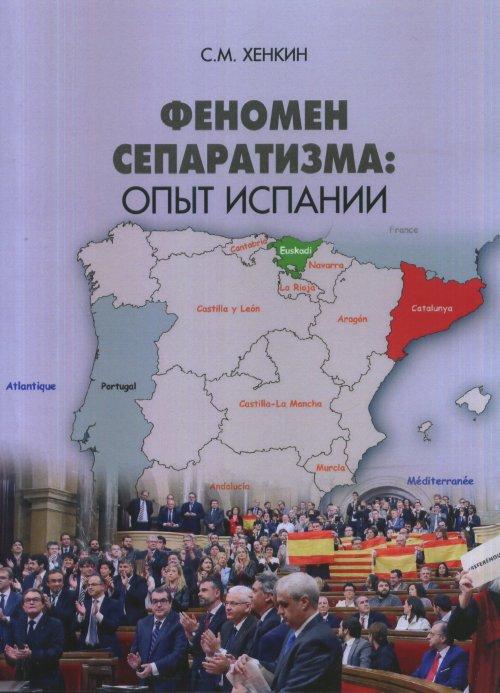 С. М. Хенкин Феномен сепаратизма. Опыт Испании николай басков игра
