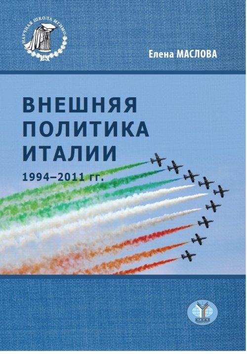 Zakazat.ru Внешняя политика Италии 1994-2011гг.. Е. А. Маслова