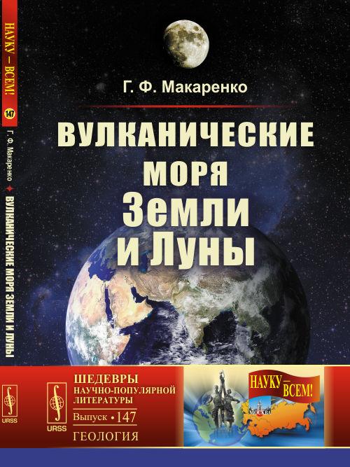 Zakazat.ru: Вулканические моря Земли и Луны. Г. Ф. Макаренко