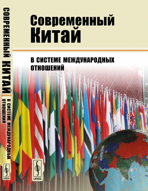 Zakazat.ru Современный Китай в системе международных отношений
