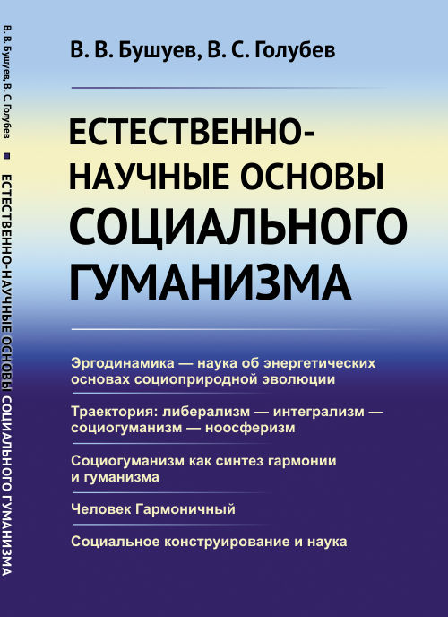 купить В. В. Бушуев, В. С. Голубев Естественно-научные основы социального гуманизма по цене 313 рублей