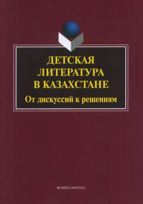 Н. Ж. Шаймерденова Детская литература в Казахстане. От дискуссий к решениям 3 комнатная квартира в казахстане г костанай