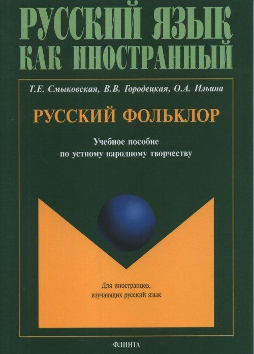 Русский фольклор. Учебное пособие по устному народному творчеству для студентов-иностранцев