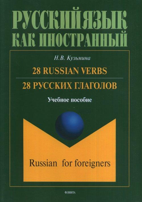 Н. В. Кузьмина. 28 Russian Verbs / 28 русских глаголов. Учебное пособие