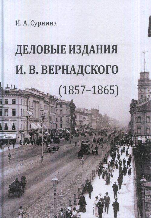 И. А. Сурнина Деловые издания И. В. Вернадского. 1857–1865