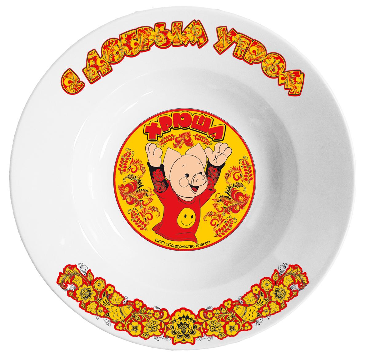 Тарелка фарфоровая глубокая 20 см для первых и вторых блюд с персонажем известных детских телепередач -ХРЮША. Произведено в России из качественного фарфора. Можно мыть в посудомоечной машине.