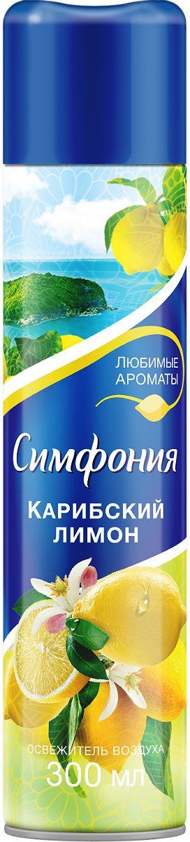 Освежитель воздуха Симфония Карибский лимон, 300 мл4600104031304Свежий утренний леденцовый аромат с приятной лимонной кислинкой. Благодаря влажному распылению, освежитель увлажняет воздух, создавая ощущение свежести в доме. Неизменно высокое качество с 1998 года!Симфония - серия любимых ароматов, наполнят ваш дом приятными, нежными нотами цветов, свежестью скошенной травы, сочного и яркого цитруса.
