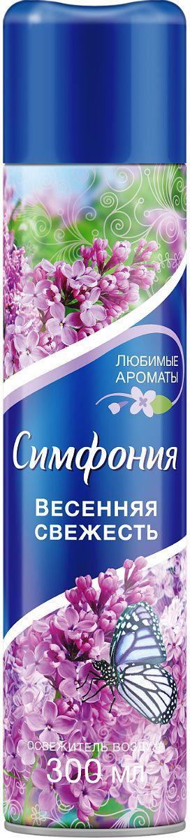 Пробуждающий аромат весенней свежести с яркими нотами цветущей сирени. Благодаря влажному распылению, освежитель увлажняет воздух, создавая ощущение свежести в доме. Неизменно высокое качество с 1998 года!  Симфония - серия любимых ароматов, наполнят ваш дом приятными, нежными нотами цветов, свежестью скошенной травы, сочного и яркого цитруса.