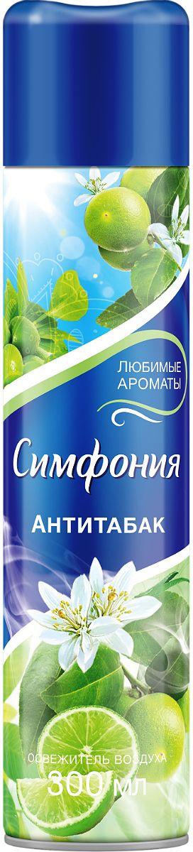 Освежающий аромат плодов лимона и лайма прекрасно нейтрализует неприятный табачный запах, наполняя помещение холодной свежестью.Благодаря влажному распылению, освежитель увлажняет воздух, создавая ощущение свежести в доме. Неизменно высокое качество с 1998 года! Симфония - серия любимых ароматов, наполнят ваш дом приятными, нежными нотами цветов, свежестью скошенной травы, сочного и яркого цитруса.