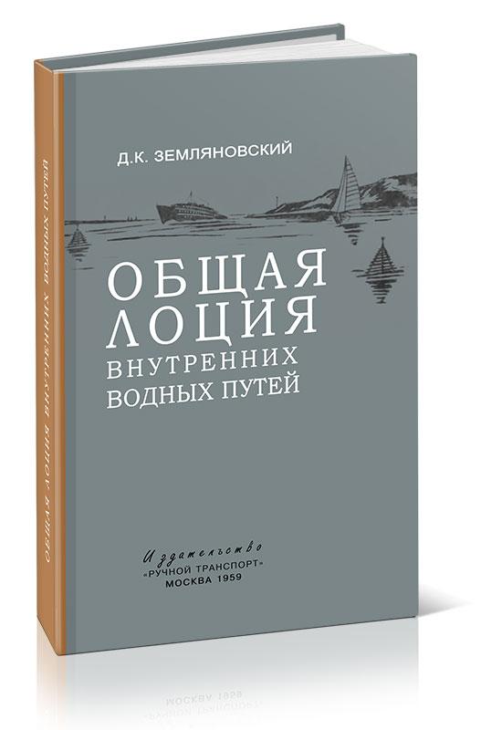 Д. К. Земляновский Общая лоция внутренних водных путей