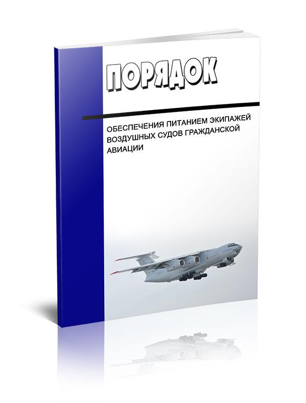 Порядок обеспечения питанием экипажей воздушных судов гражданской авиации