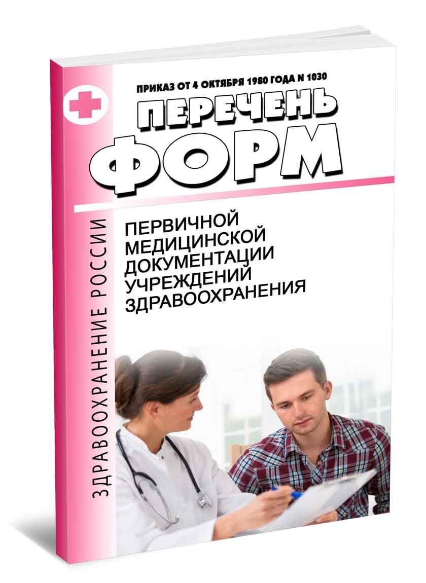 Об утверждении форм первичной медицинской документации учреждений здравоохранения 12pcs bulb n shaped table lamp