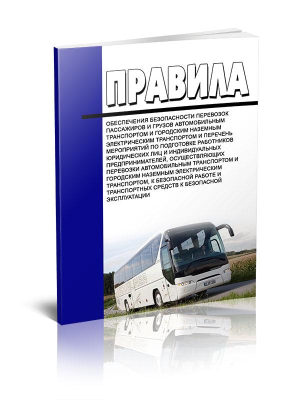 Правила обеспечения безопасности перевозок пассажиров и грузов автомобильным транспортом и городским наземным электрическим транспортом
