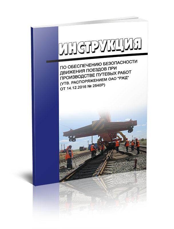 Инструкция по обеспечению безопасности движения поездов при производстве путевых работ расписание поездов ржд москва анапа купить