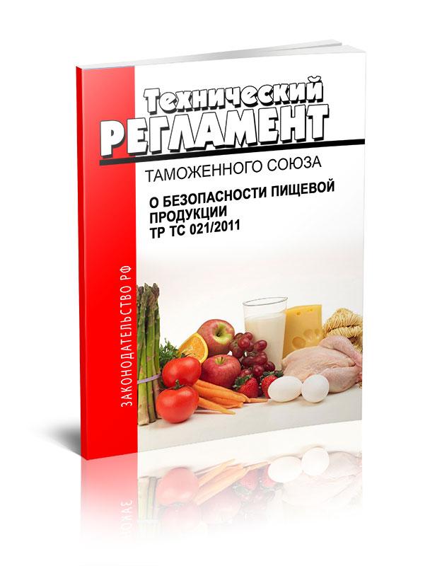 Технический регламент Таможенного союза 021/2011. О безопасности пищевой продукции