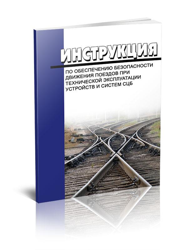 Инструкция по обеспечению безопасности движения поездов при технической эксплуатации устройств и систем СЦБ расписание поездов ржд москва анапа купить
