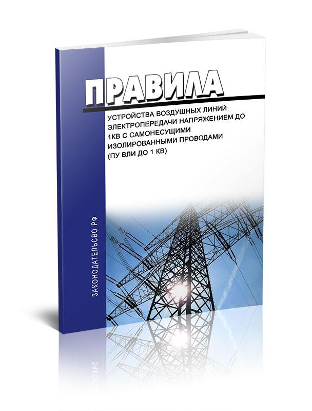 цены Правила устройства воздушных линий электропередачи напряжением до 1кВ с самонесущими изолированными проводами (ПУ ВЛИ до 1 кВ)