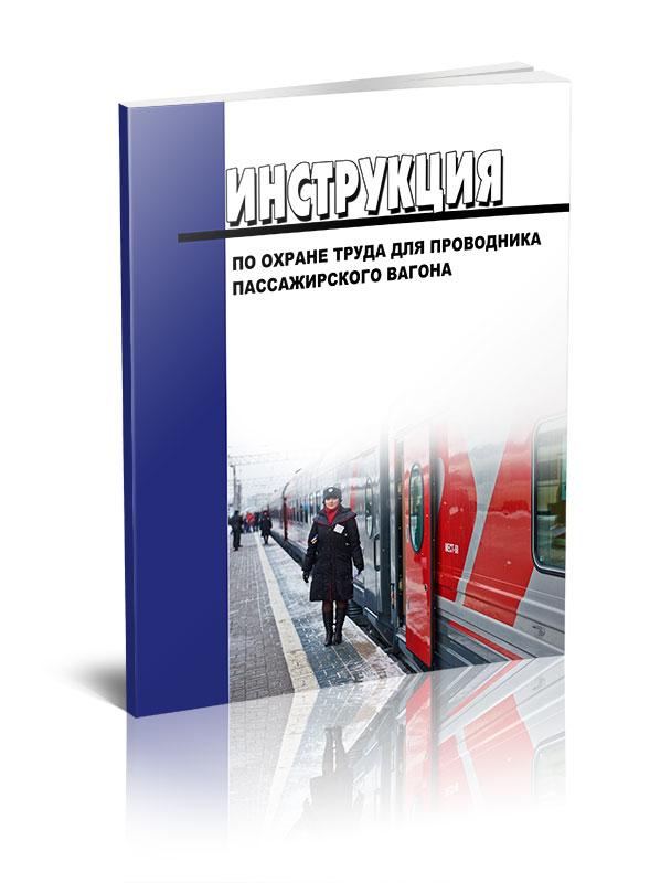 Инструкция по охране труда для проводника пассажирского вагона