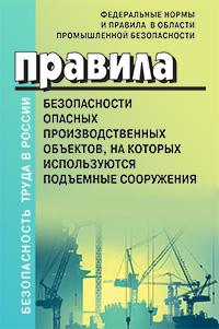 Правила безопасности опасных производственных объектов, на которых используются подъемные сооружения Федеральные нормы и правила в области промышленной безопасности
