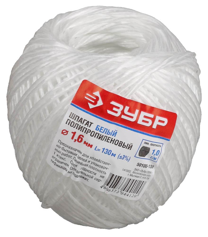 Шпагат полипропиленовый ЗУБР, цвет: белый, диаметр 1,6 мм, 130 м, 22 кгс, 1,0 ктекс шпагат хозяйственно бытовой оранжевый слоник шпагат джутовый 1100текс 100м