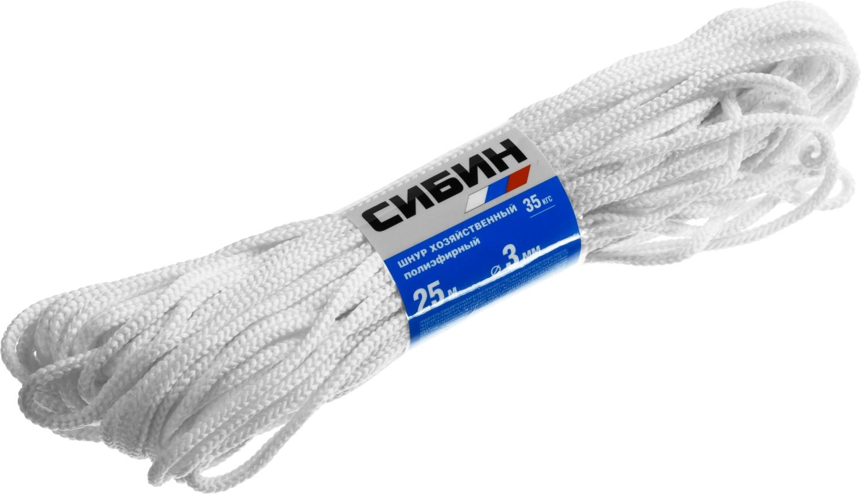 Шнур хозяйственный СИБИН, полиэфирный, длина 25 м, диаметр 3 мм магазин хозяйственный мельхиоровые ложки