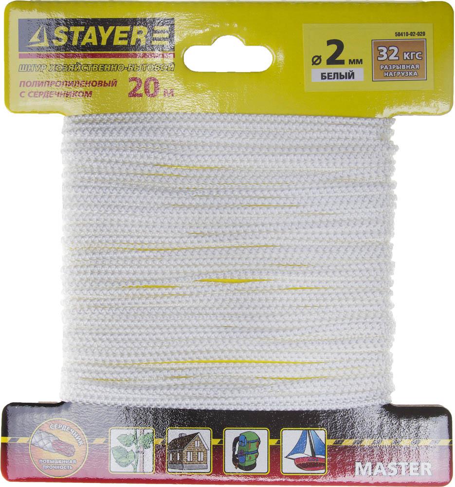Шнур полипропиленовый Stayer Master, хозяйственно-бытовой, с сердечником, цвет: белый, диаметр 2 мм, 20 м шнур бытовой ява 25 м 2 мм
