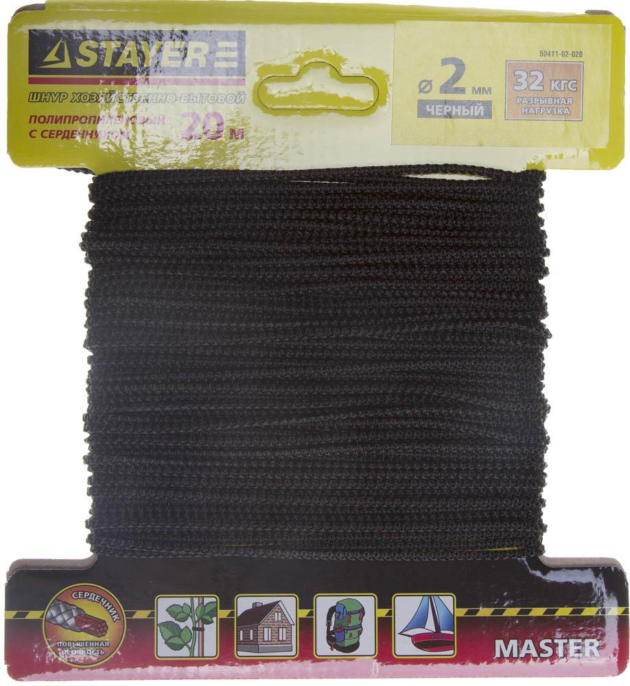 Шнур полипропиленовый Stayer Master, хозяйственно-бытовой, с сердечником, цвет: черный, диаметр 2 мм, 20 м шнур stayer master резиновый крепежный со стальными крюками 80 см d 7 мм 2 шт