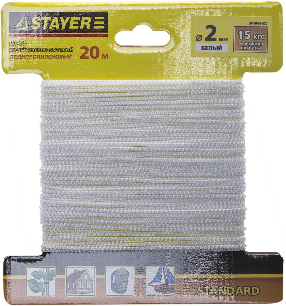 Шнур полипропиленовый Stayer Standard, хозяйственно-бытовой, без сердечника, цвет: белый, диаметр 2 мм, 20 м шнур без сердечника 5мм 25м пп