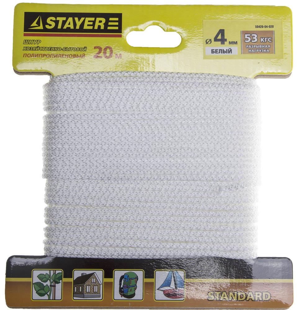 Шнур полипропиленовый Stayer Standard, хозяйственно-бытовой, без сердечника, цвет: белый, диаметр 4 мм, 20 м шнур без сердечника 5мм 25м пп