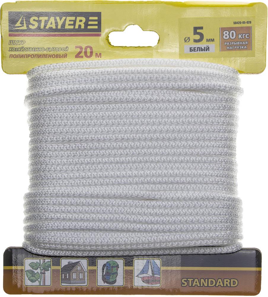 Шнур полипропиленовый Stayer Standard, хозяйственно-бытовой, без сердечника, цвет: белый, диаметр 5 мм, 20 м шнур без сердечника 5мм 25м пп