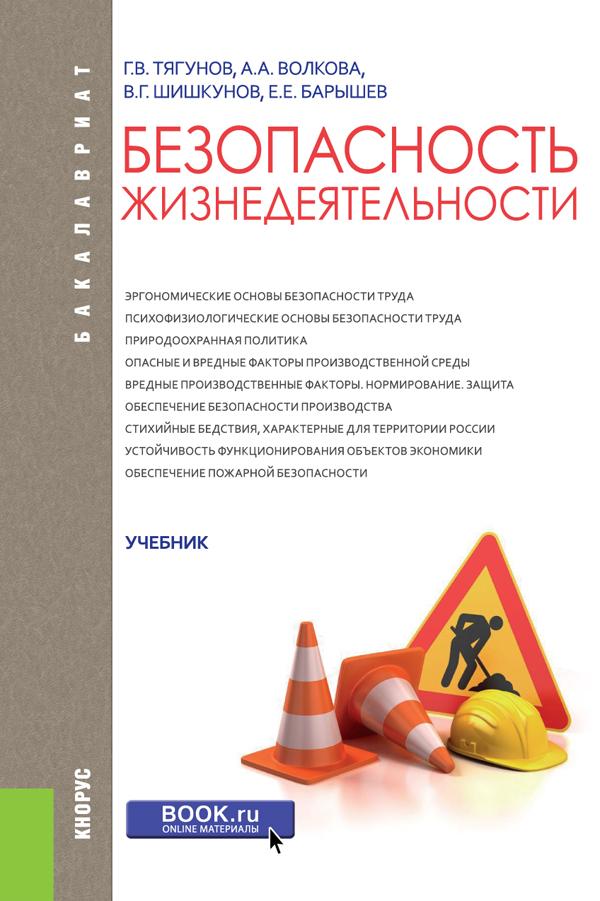 Тягунов Г.В. , Волкова А.А. , Шишкунов В.Г. , Барышев Е.Е. Безопасность жизнедеятельности (для бакалавров)