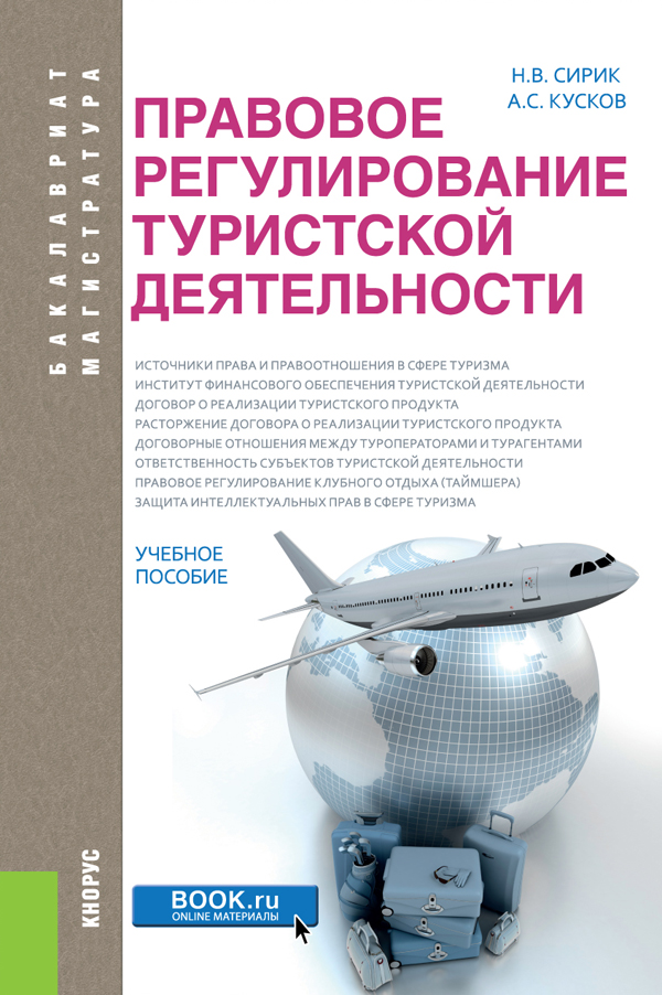 Правовое регулирование туристской деятельности (бакалавриат и магистратура)